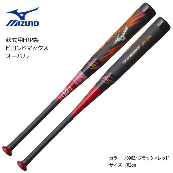野球 バット FRPカーボン 一般軟式用 ミズノ MIZUNO ビヨンドマックスオーバル 82cm670g平均 ブラック/レッド 新球対応