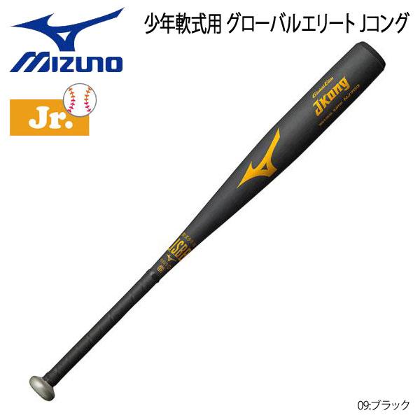 野球 少年軟式用 ジュニア用 金属製 バット ミズノ MIZUNO Jコング JKONG 78cm 平均560g