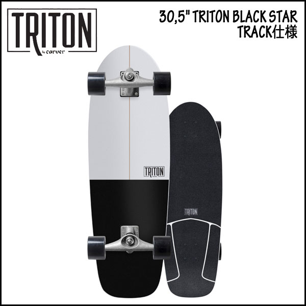CARVER(カーバー) 30.5 TRITON BLACK STAR CX TRACK仕様 SURFSKATE サーフスケート 【car-triton】