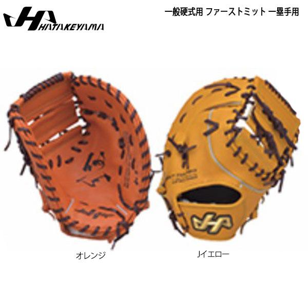 【2100円クーポンあり 4/9 20:00~】/野球 グラブ グローブ 一般硬式用 ハタケヤマ HATAKEYAMA K SERIES ファーストミット 一塁手用