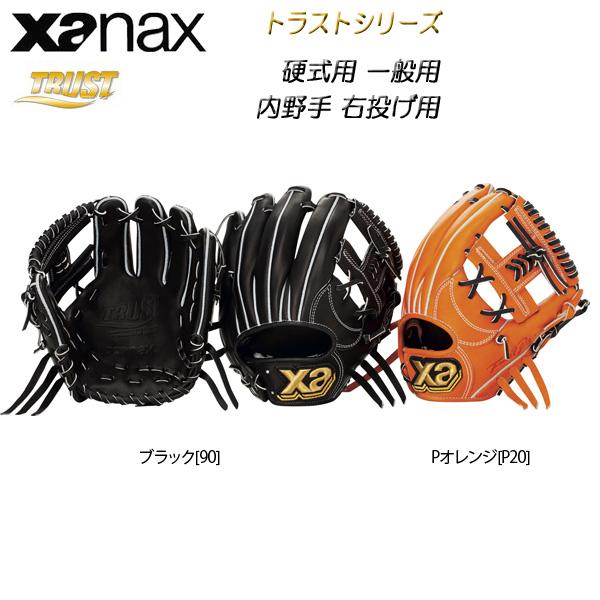 野球 グラブ グローブ 硬式用 一般用 ザナックス xanax トラストシリーズ 内野手 右投げ用 サイズ5