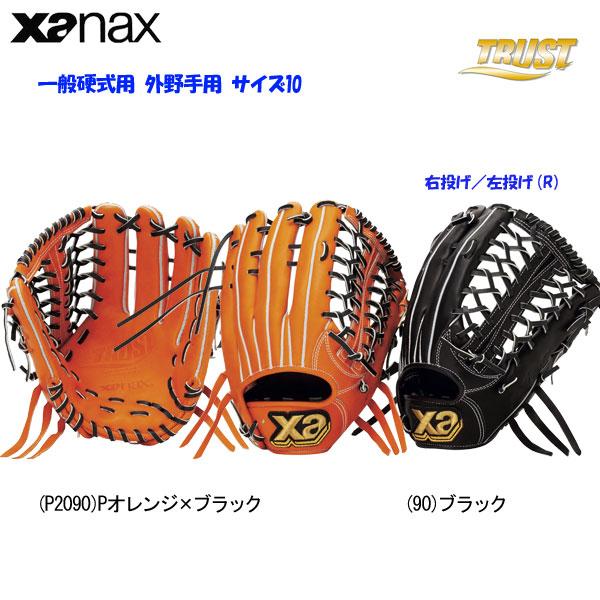 野球 グラブ グローブ 一般硬式用 ザナックス xanax トラストシリーズ 外野手用 サイズ10