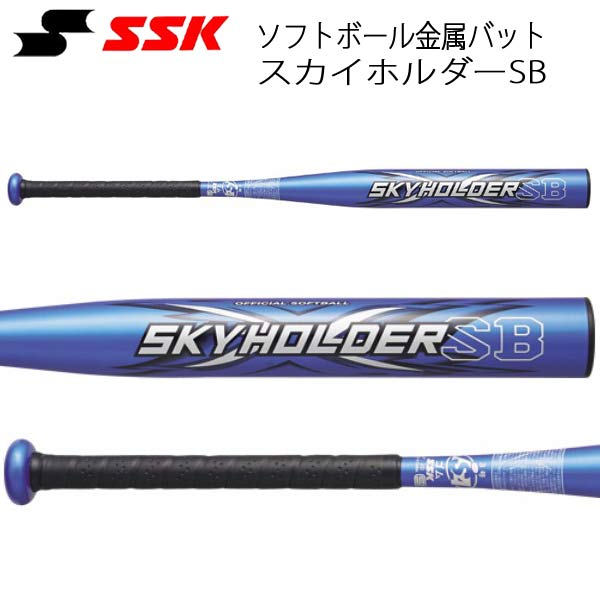 ソフトボール バット 一般用 金属製 ゴム3号 エスエスケイ SSK スカイホルダーSB ブルー 83cm690g平均