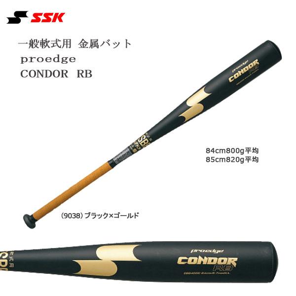 野球 SSK エスエスケイ 一般軟式用 金属製 バット proedge CONDOR RB プロエッジ コンドル トップバランス 新球対応