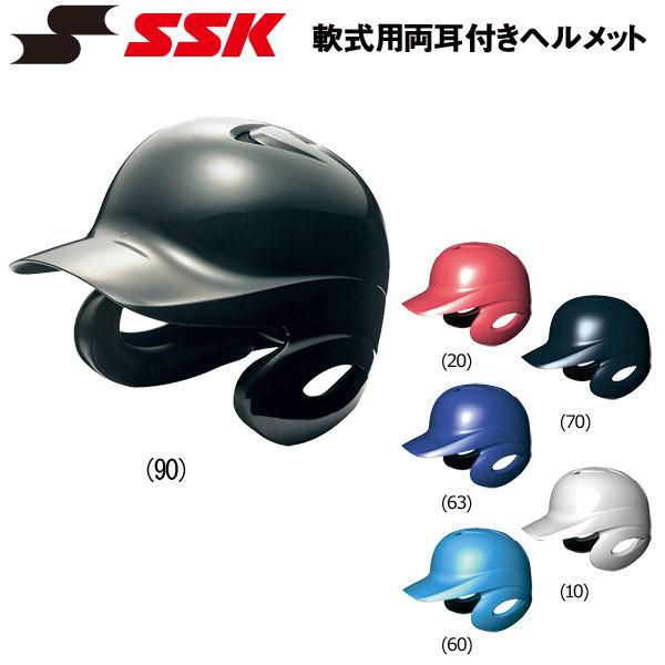 特別割引中 野球 25%OFF マーケティング SSK エスエスケイ 一般軟式用 打者用 ヘルメット 両耳付き プロエッジ J.S.B.B proedge