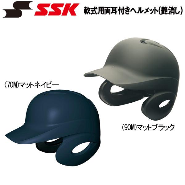 野球 SSK エスエスケイ 一般軟式用 打者用 ヘルメット 両耳付き proedge プロエッジ 艶消し J.S.B.B