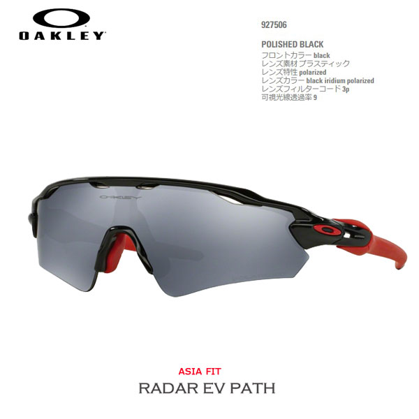 スポーツ サングラス オークリー OAKLEY RADAR EV PATH レーダーEVパス ASIANFIT POLISHED BLACK/black iridium polarized oky-sun