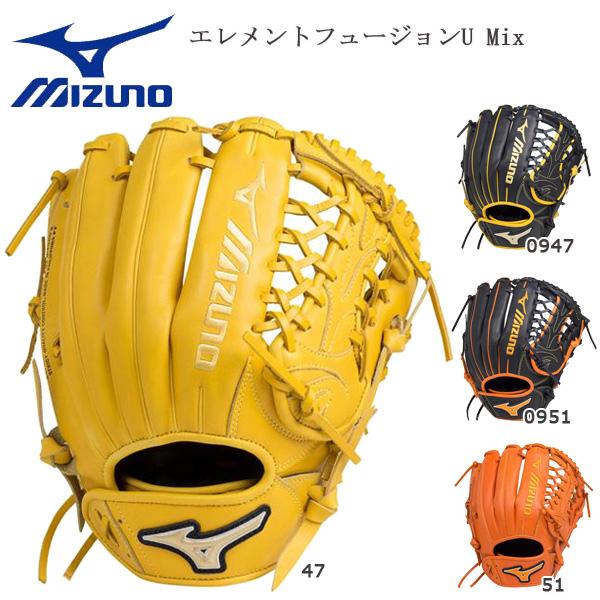野球 MIZUNO ミズノ 一般ソフトボール用 エレメントフュージョン U Mix 投手用×外野手用 グラブ グローブ 右投げ用 左投げ用 U2 サイズ11