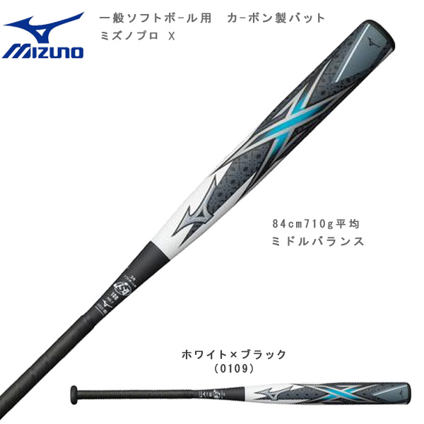 野球 MIZUNO ミズノ 一般ソフトボール用 3号 革・ゴムボール用 カーボン製 バット ミズノプロ X エックス 84cm710g平均 ミドルバランス JSA ISF