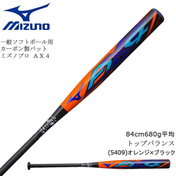 野球 MIZUNO ミズノ 一般ソフトボール用 3号 ゴムボール用 カーボン製 バット ミズノプロ AX4 エーエックスフォー 84cm680g平均 トップバランス JSA