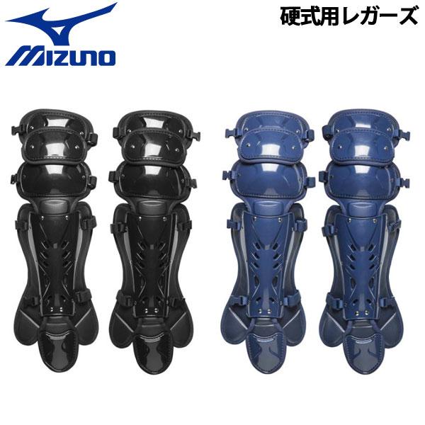 野球 MIZUNO ミズノ 一般硬式用 キャッチャーギア レガース レガーズ プロテクター 捕手用 防具 高校野球対応