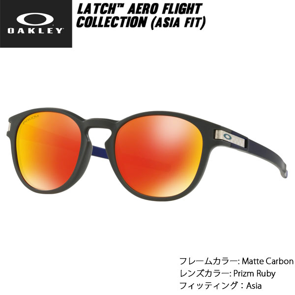 カジュアル ライフスタイル サングラス オークリー OAKLEY LATCH ラッチ ASIANFIT Aero Matte Carbon/Prizm Ruby