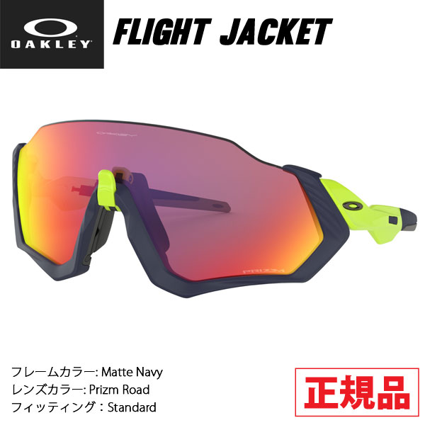 スポーツ サングラス アイウェア オークリー OAKLEY FLIGHT JACKET フライトジャケット Retina Burn・Matte Navy/Prizm Road 【あす楽】