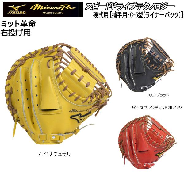 野球 MIZUNO ミズノ 一般硬式用 高校野球対応 ミズノプロ 捕手用 ミット キャッチャーミット 右投げ用 C-5型