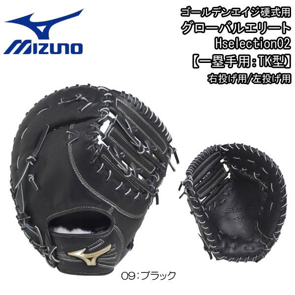 野球 MIZUNO ミズノ 少年硬式用 中学硬式用 ゴールデンエイジ グローバルエリート 一塁手用 ミット ファーストミット 右投げ用 左投げ用 TK型