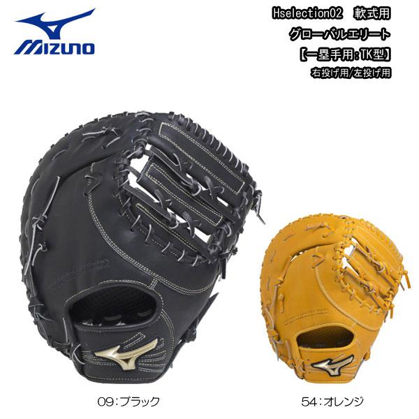 野球 MIZUNO ミズノ 一般軟式用 グローバルエリート 一塁手用 ミット ファーストミット 右投げ用 左投げ用 TK型 新球対応