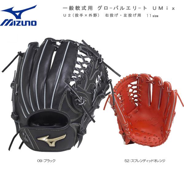 野球 MIZUNO ミズノ 一般軟式用 グローバルエリート U Mix 投手用×外野手用 グラブ グローブ 右投げ用 左投げ用 U2 サイズ11 新球対応