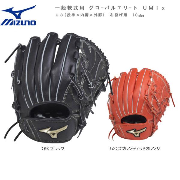 野球 MIZUNO ミズノ 一般軟式用 グローバルエリート U Mix 投手用×内野手用×外野手用 グラブ グローブ 右投げ用 U3 サイズ10 新球対応