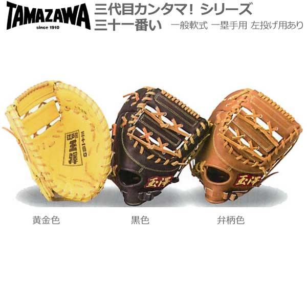 野球 ファースト ミット 一般軟式用 TAMAZAWA タマザワ 玉澤 カンタマ!シリーズ 一塁手用 三十一番い