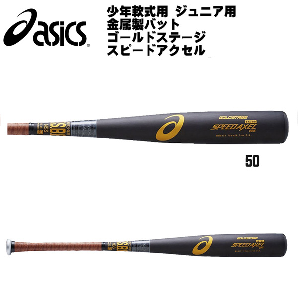 野球 ASICS アシックス 少年軟式用 ジュニア用 金属製 バット ゴールドステージ スピードアクセル クイック ライトバランス 78cm 80cm