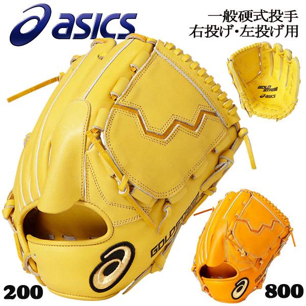 野球 硬式グローブ グラブ 一般用 アシックスベースボール asicsbaseball ゴールドステージ ロイヤルロード投手 ピッチャー用 サイズ9