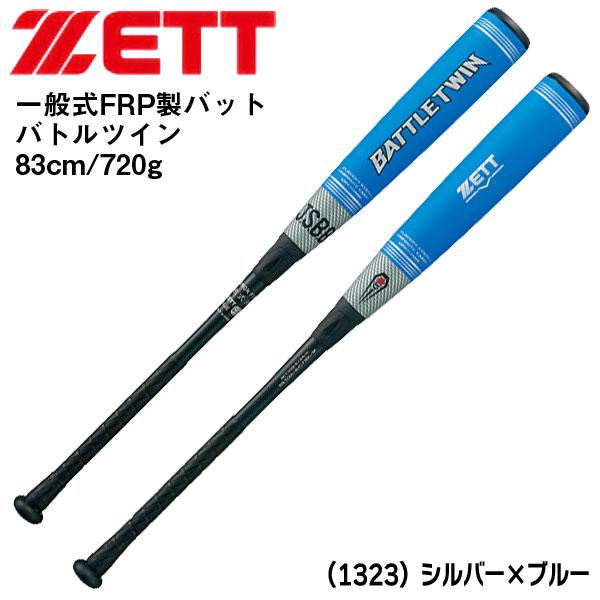 野球 一般軟式バット カーボン+ウレタン ゼット ZETT バトルツイン ミドル 83cm720g平均 シルバー/ブルー 新球対応