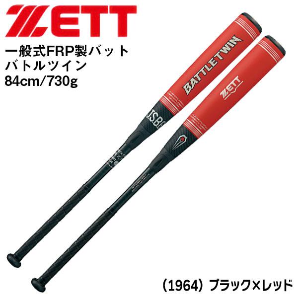 野球 一般軟式バット カーボン+ウレタン ゼット ZETT バトルツイン グリップ太 トップ 84cm730g平均 ブラック/レッド 新球対応