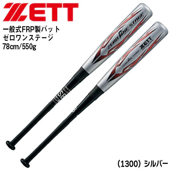 野球 少年軟式バット カーボン製二重管 ジュニア ゼット ZETT ゼロワンステージ ミドル 78cm550g平均 シルバー 新球対応