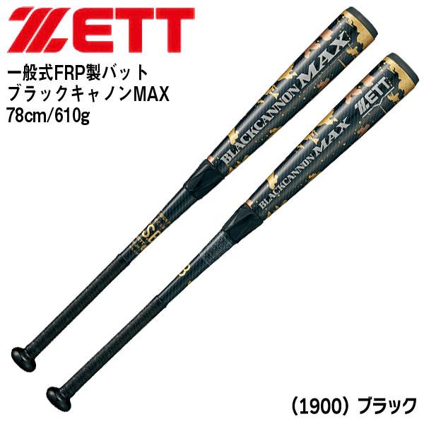 野球 少年軟式バット カーボン製三重管 ジュニア ゼット ZETT ブラックキャノンMAX トップ 78cm610g平均 ブラック 新球対応