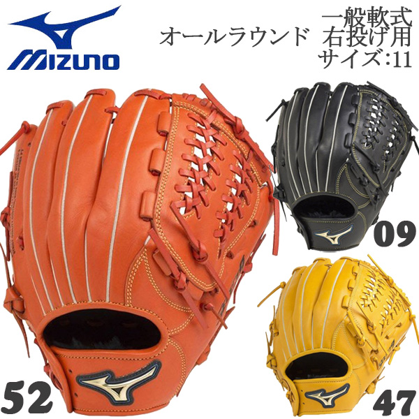 野球 グラブ グローブ 一般軟式用 ミズノ MIZUNO セレクトナイン オールラウンド用 右投げ用 サイズ11 新球対応