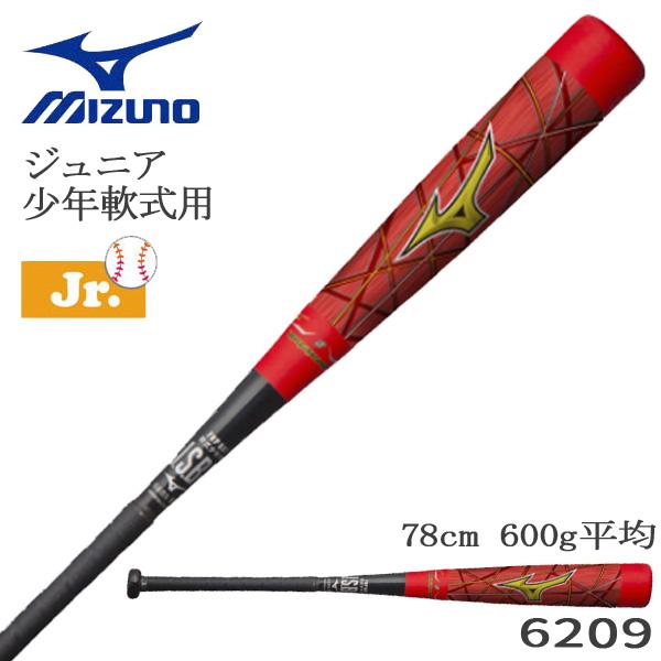 野球 バット ジュニア 少年軟式用 カーボン FRP ミズノ MIZUNO ビヨンドマックス ギガキング ミドル レッド/ブラック 78cm600g平均 新球対応