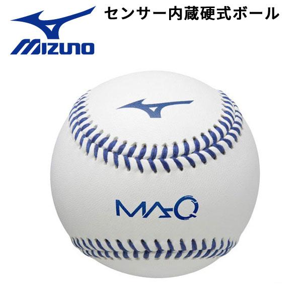 投球データ 計測 分析をアプリ連動で管理 【お得!5%OFFクーポン12/26 9:59まで】/野球 計測 分析 センサー内蔵硬式ボール MAKYU MAQ ミズノ MIZUNO 本体