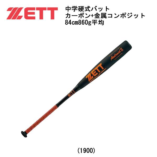 野球 中学硬式バット カーボン+金属コンポジット ゼット ZETT アンドロイド2 84cm860g平均 ミドルバランス ブラック