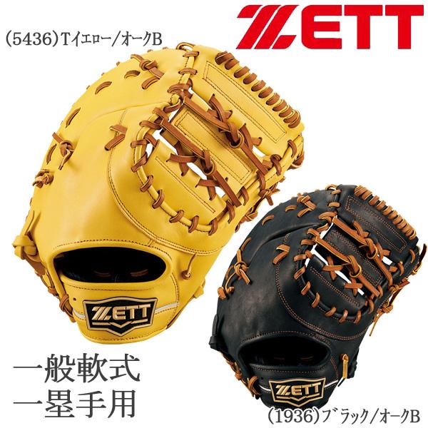 【400円クーポンあり 4/9 20:00~】/野球 ファーストミット 一般軟式用 ゼット ZETT ウイニングロード 一塁手