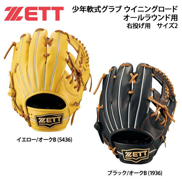 野球 グラブ グローブ 一般軟式用 ゼット ZETT ウイニングロード オールラウンド 右投げ用 サイズ2 新球対応