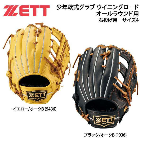 野球 グラブ グローブ 一般軟式用 ゼット ZETT ウイニングロード オールラウンド 右投げ用 サイズ4 新球対応