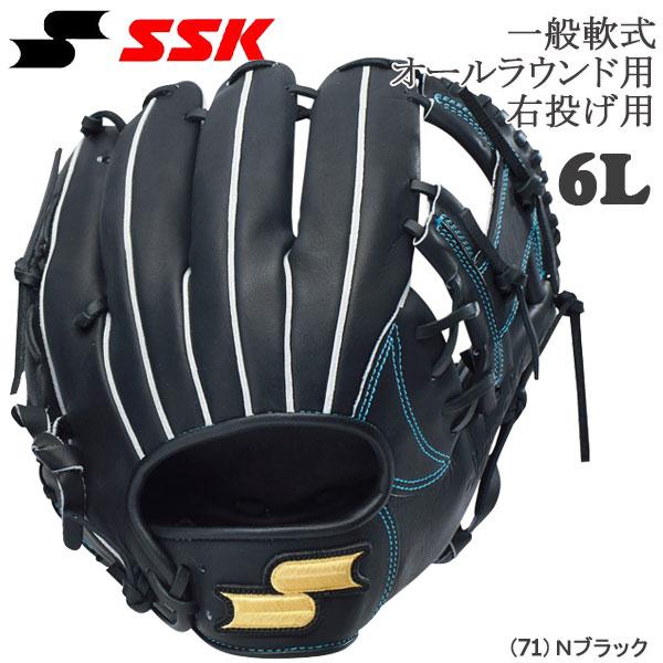 野球 一般軟式グラブ グローブ オールラウンド 右投げ用 エスエスケイ SSK スーパーソフト サイズ6L 新球対応