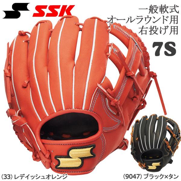 野球 一般軟式グラブ グローブ オールラウンド 右投げ用 エスエスケイ SSK スーパーソフト サイズ7S 新球対応