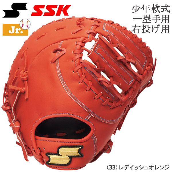 野球 少年軟式ファーストミット ジュニア 一塁手 右投げ用 エスエスケイ SSK スーパーソフト 新球対応