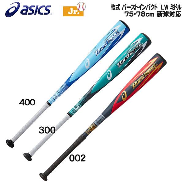 野球 バット 少年 ジュニア 軟式 金属+ポリウレタン アシックスベースボール asics baseball バーストインパクトLW ミドル 75cm 78cm 新球対応
