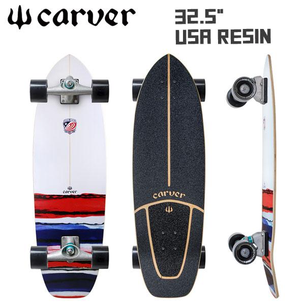 サーフスケート CARVER(カーバー) 32.5 USA RESIN CX4 (ユーエスエーレジン)
