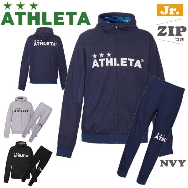 サッカーウェア アスレタ ATHLETA ジュニア ライトスウェットZIPパーカー&パンツ 上下セット フットサル ath-19ss