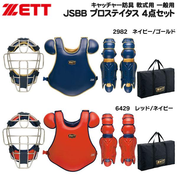 野球 キャッチャー防具 軟式用 一般用 ゼット ZETT JSBB プロステイタス 4点セット(マスク・レガーツ・プロテクター・専用ケース)
