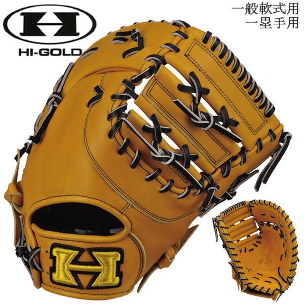 野球 ファーストミット 一般軟式用 野球 ハイゴールド 一般軟式用 HI-GOLD 己極 己極 一塁手用 ナチュラル/ブラック 新M号球対応, マシュマロ モンスター:abfb3ebd --- wap.acessoverde.com