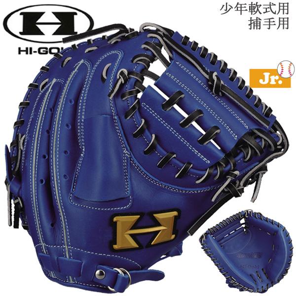 野球 キャッチャーミット ジュニア 少年軟式用 捕手 ハイゴールド HI-GOLD ROOKIES ルーキーズ ブルー/ブラック
