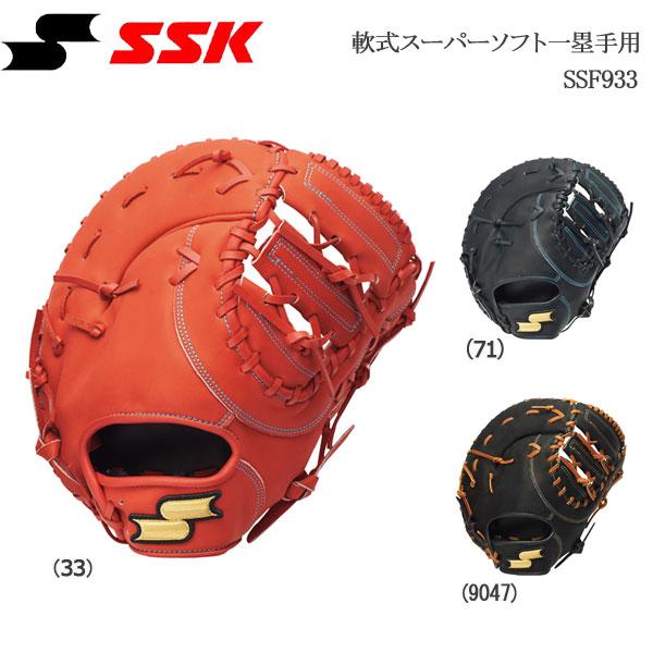 野球 ファーストミット 一般軟式用 一塁手用 エスエスケイ SSK 新球対応