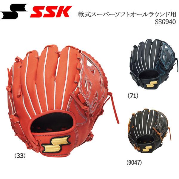 野球 グラブ グローブ 一般軟式用 オールラウンド用 エスエスケイ SSK サイズ6S 右投げ用 新球対応