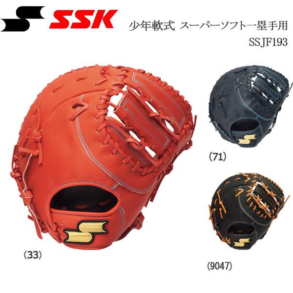 野球 ファーストミット ジュニア 少年軟式用 一塁手用 エスエスケイ SSK 新球対応