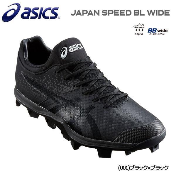 野球 スパイク ウレタンスタッドソール 樹脂底 一般用 アシックスベースボール asicsbaseball ジャパンスピード BL 幅広ワイド設計 ブラック