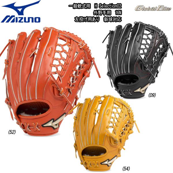 野球 グラブ グローブ 一般軟式用 外野手用 ミズノ MIZUNO グローバルエリート H Selection02 Hセレクション02 サイズ16N 新球対応